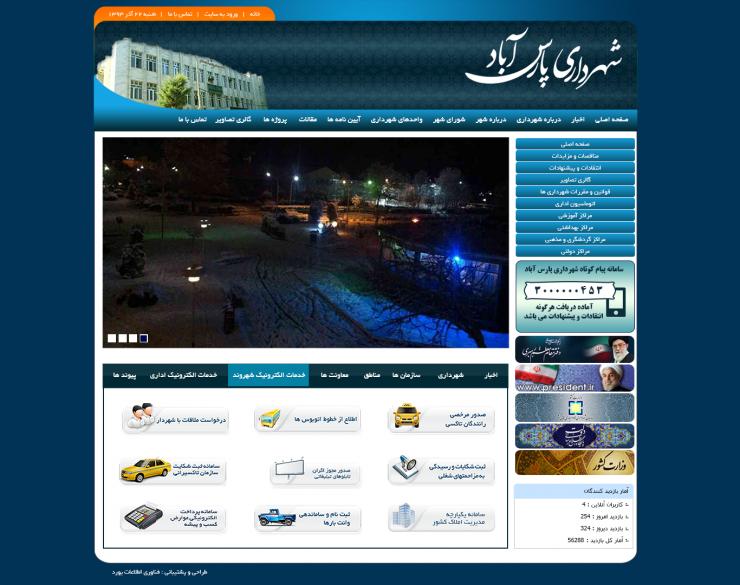 راه اندازی آزمایشی سایت جدید شهرداری پارساباد مغان