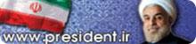 3 پایگاه اطلاع رسانی رئیس جمهور