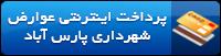 پرداخت اینترنتی عوارض شهرداری پارس آباد