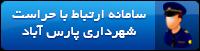 سامانه ارتباط با حراست شهرداری پارس آباد