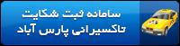 سامانه ثبت شکایت تاکسیرانی پارس آباد
