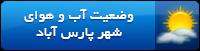 اطلاعات هواشناسی شهر پارس آباد