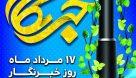 پیام تبریک شهردار پارس آباد مغان به مناسبت روز خبرنگار